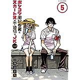 ポンコツ風紀委員とスカート丈が不適切なJKの話(5) (シリウスコミックス)