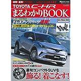 TOYOTA C-HRまるわかりBOOK (カートップムック)