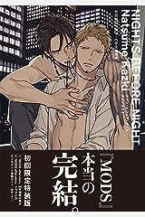 初回限定小冊子・CD付特装版 NIGHTS BEFORE NIGHT (マーブルコミックス) コミック