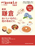 Hanako特別編集 最新 鎌倉(マガジンハウスムック)
