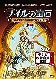 ナイルの宝石(テレビ吹替音声収録)HDリマスター版 [DVD]
