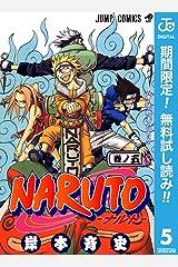 NARUTO―ナルト― モノクロ版【期間限定無料】 5 (ジャンプコミックスDIGITAL) Kindle版