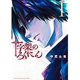 十字架のろくにん(1) (週刊少年マガジンコミックス)