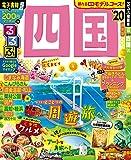 るるぶ四国'20 (るるぶ情報版地域)