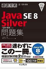 徹底攻略Java SE 8 Silver問題集[1Z0-808]対応 徹底攻略シリーズ Kindle版