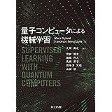 量子コンピュータによる機械学習