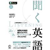 【CD-ROM・音声DL付】聞く英語 (実戦力徹底トレーニング)