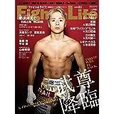 Fight&Life(ファイト&ライフ) (Vol.83)