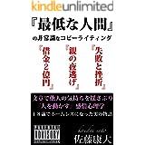 『最低な人間』の非常識なコピーライティング: 『借金2億円』『親の夜逃げ』『失敗と挫折』 文章で他人の気持ちを揺さぶり『人を動かす』感情心理学 18歳でホームレスになった男の物語