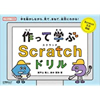 作って学ぶScratchドリル (O'REILLY KIDS)