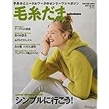 毛糸だま 2021年秋号 vol.191 (Let's knit series)