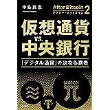 アフター・ビットコイン2 仮想通貨vs.中央銀行―「デジタル通貨」の次なる覇者―