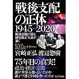 戦後支配の正体 1945-2020