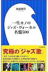 一生モノのジャズ・ヴォーカル名盤500(小学館新書) Kindle版
