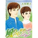 風のペンション 家族の絆 ペンションやましなシリーズ (ジュールコミックス)