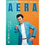 AERA (アエラ) 2021年 9/27 増大号【表紙:桑田佳祐】 [雑誌]