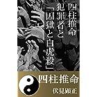 四柱推命 犯罪者と「囚獄と白虎殺」 (伏見文庫)