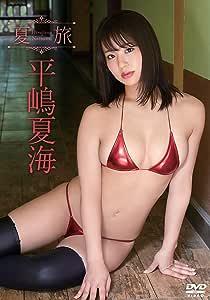 平嶋夏海/夏旅 [DVD]