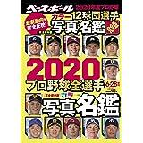 [完全保存版]2020 プロ野球全選手カラー写真名鑑 (週刊ベースボール2020年6月28日号増刊)