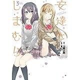 安達としまむら 3巻 (デジタル版ガンガンコミックスONLINE)