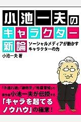 小池一夫のキャラクター新論 ソーシャルメディアが動かすキャラクターの力 Kindle版