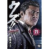 クズ!!~アナザークローズ九頭神竜男~ 21 (21) (ヤングチャンピオンコミックス)
