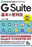 ゼロからはじめる G Suite 基本&便利技