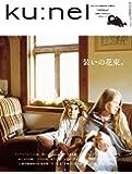 ku:nel(クウネル) 2015年 11 月号 [雑誌]