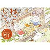 ねことじいちゃん2021カレンダー ([カレンダー])