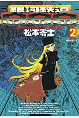 銀河鉄道999(2) (ビッグコミックス) Kindle版