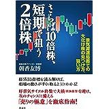 さらば10倍株、短期で狙う2倍株;景気減速局面での大化け株の見つけ方、狙い方