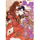 強面騎士の恋文で、夢見る令嬢は愛に目覚める (こはく文庫)