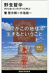 野生哲学──アメリカ・インディアンに学ぶ (講談社現代新書) Kindle版