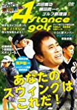 浜田雅功×横田真一のゴルフ新理論II ~あなたのスウィングはこれだ!~ [DVD]