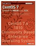 TECHNICAL MASTER はじめてのCent OS 7 Linuxサーバ構築編 1810対応 第2版