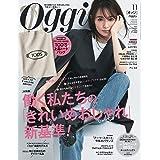 Oggi(オッジ) 2021年 11 月号 [雑誌]