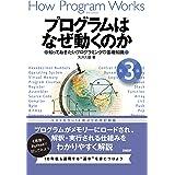 プログラムはなぜ動くのか 第3版 知っておきたいプログラミングの基礎知識