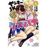 ヤンキーJKクズハナちゃん 6 (6) (少年チャンピオン・コミックス)