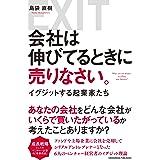 EXIT 会社は伸びてるときに売りなさい。〜イグジットする起業家たち〜