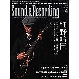 Sound & Recording Magazine (サウンド アンド レコーディング マガジン) 2021年 4月号 (表紙&巻頭インタビュー:細野晴臣/小冊子付き)