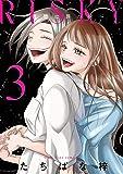 RISKY~復讐は罪の味~ 3【限定ペーパー付】 (Only Lips comics)