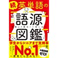 続 英単語の語源図鑑
