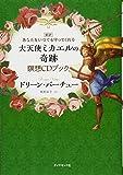 新訳 あなたをいつでも守ってくれる 大天使ミカエルの奇跡 瞑想CDブック