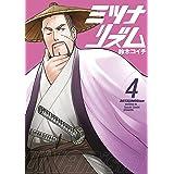 ミツナリズム(4) (モーニングコミックス)