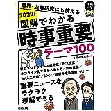 業界・企業研究にも使える 図解でわかる 時事重要テーマ100 2022年度版 (日経就職シリーズ)