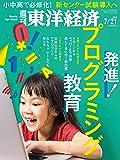 週刊東洋経済 2018年7月21日号 [雑誌](発進! プログラミング教育)