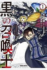 黒の召喚士 1 (ガルドコミックス) Kindle版