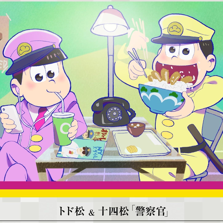 おそ松さん トド松 十四松 警察官 Ipad壁紙 画像49775 スマポ
