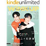 WiNK UP (ウインクアップ) 2021年10月号 [雑誌]
