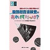 腹部超音波検査の あっ!? あれ何だっけ?: 走査のポイントと測定・評価のコツ (US Labシリーズ3)